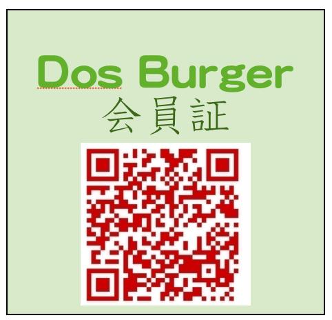 dos_burger